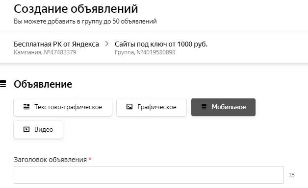 Мобильные объявления в Яндекс Директ
